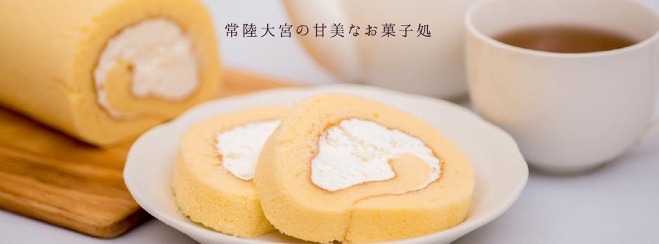 常陸大宮の甘美なお菓子処