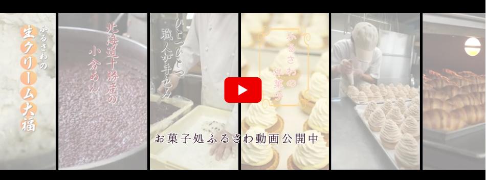 お菓子処ふるさわ動画公開中